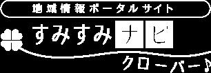 地域情報ポータルサイト/すみすみナビ・クローバー